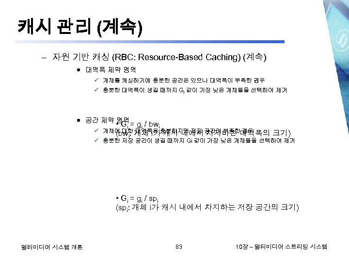 캐시 관리 (계속) – 자원 기반 캐싱 (RBC: Resource-Based Caching) (계속) 대역폭 제약 영역