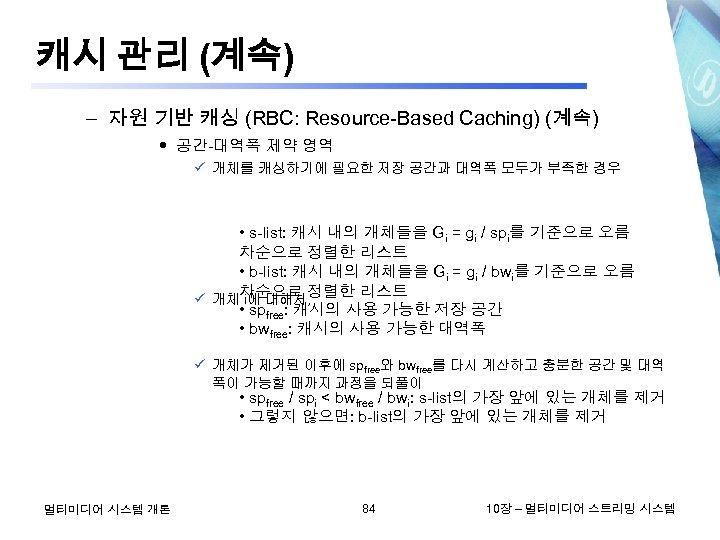 캐시 관리 (계속) – 자원 기반 캐싱 (RBC: Resource-Based Caching) (계속) 공간-대역폭 제약 영역