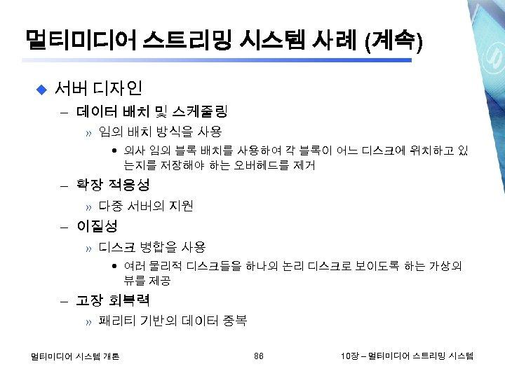 멀티미디어 스트리밍 시스템 사례 (계속) u 서버 디자인 – 데이터 배치 및 스케줄링 »