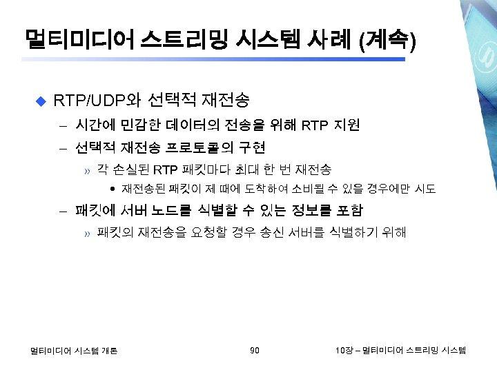멀티미디어 스트리밍 시스템 사례 (계속) u RTP/UDP와 선택적 재전송 – 시간에 민감한 데이터의 전송을