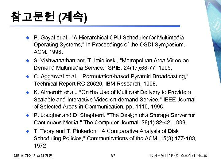 참고문헌 (계속) u P. Goyal et al. ,