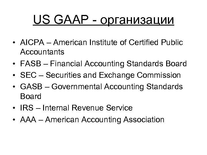 US GAAP организации • AICPA – American Institute of Certified Public Accountants • FASB