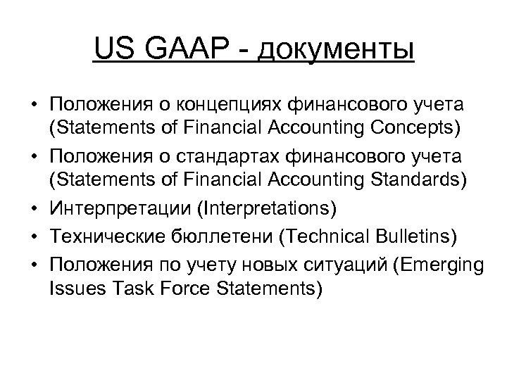 US GAAP документы • Положения о концепциях финансового учета (Statements of Financial Accounting Concepts)