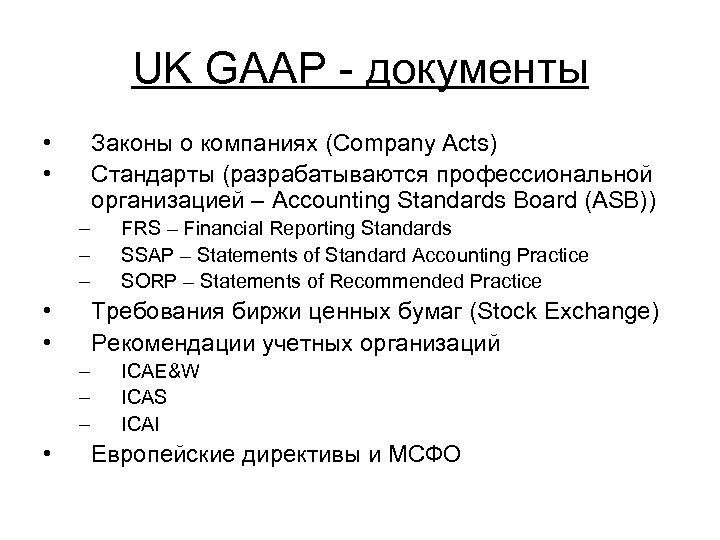 UK GAAP документы • • Законы о компаниях (Company Acts) Стандарты (разрабатываются профессиональной организацией