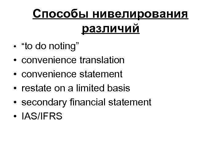"""Способы нивелирования различий • """"to do noting"""" • • • convenience translation convenience statement"""
