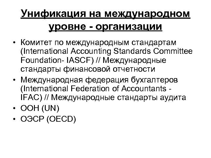 Унификация на международном уровне - организации • Комитет по международным стандартам (International Accounting Standards