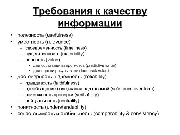 Требования к качеству информации • полезность (usefulness) • уместность (relevance) – своевременность (timeliness) –