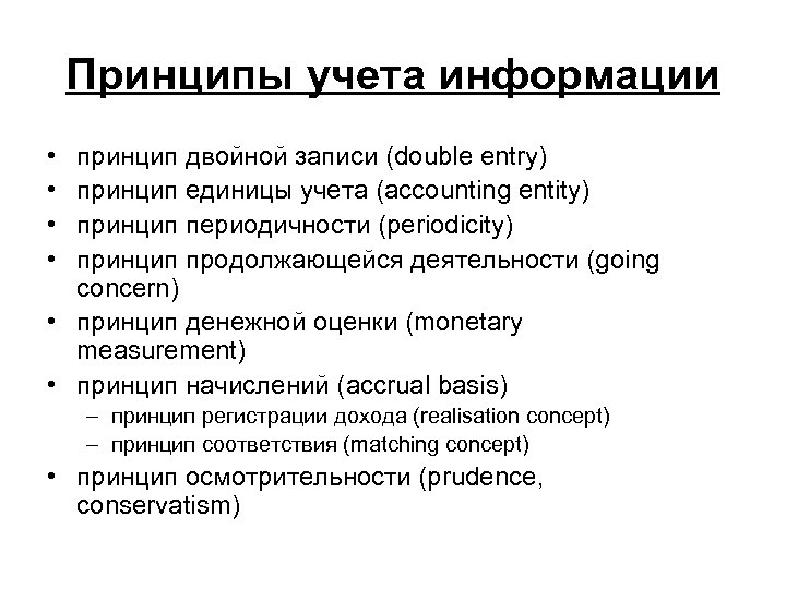 Принципы учета информации • • принцип двойной записи (double entry) принцип единицы учета (accounting