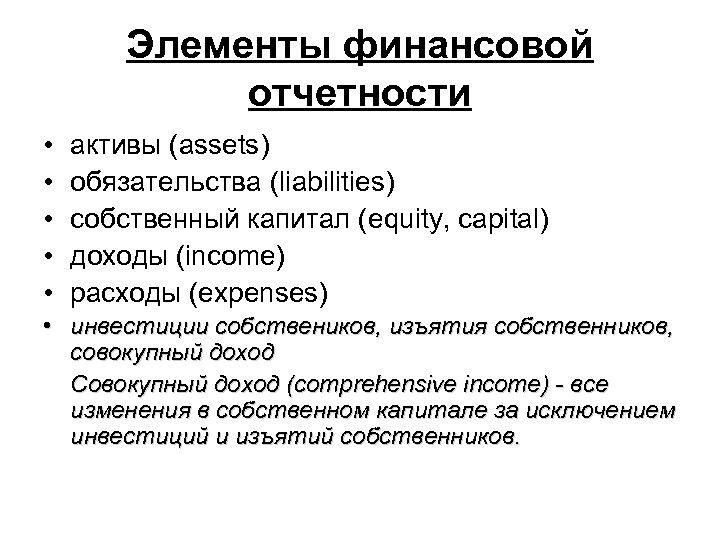 Элементы финансовой отчетности • • • активы (assets) обязательства (liabilities) собственный капитал (equity, capital)