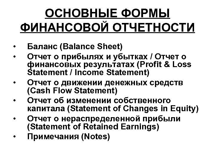 ОСНОВНЫЕ ФОРМЫ ФИНАНСОВОЙ ОТЧЕТНОСТИ • • • Баланс (Balance Sheet) Отчет о прибылях и
