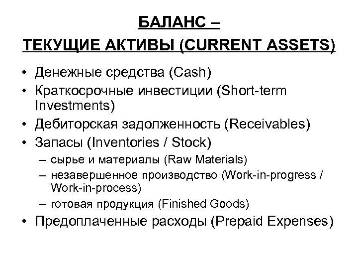 БАЛАНС – ТЕКУЩИЕ АКТИВЫ (CURRENT ASSETS) • Денежные средства (Cash) • Краткосрочные инвестиции (Short