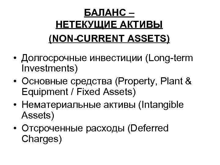 БАЛАНС – НЕТЕКУЩИЕ АКТИВЫ (NON-CURRENT ASSETS) • Долгосрочные инвестиции (Long term Investments) • Основные