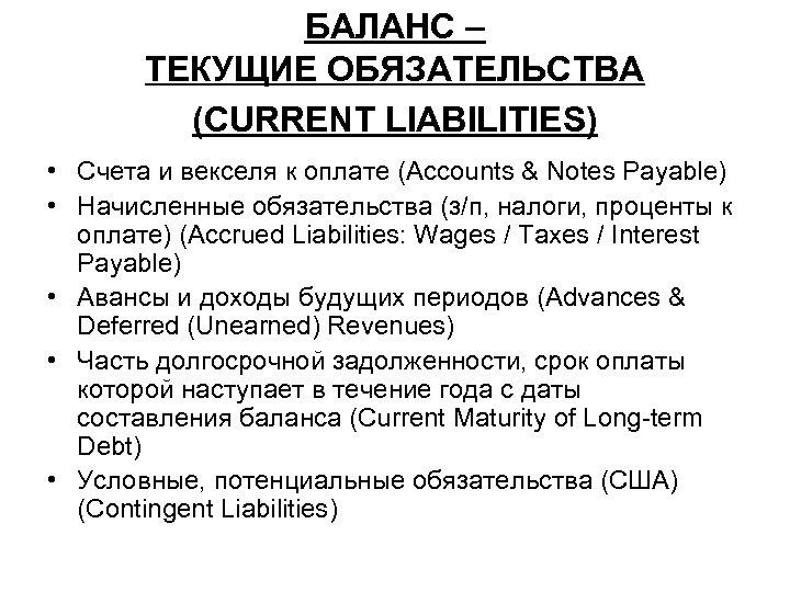 БАЛАНС – ТЕКУЩИЕ ОБЯЗАТЕЛЬСТВА (CURRENT LIABILITIES) • Счета и векселя к оплате (Accounts &