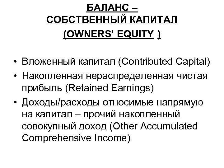 БАЛАНС – СОБСТВЕННЫЙ КАПИТАЛ (OWNERS' EQUITY ) • Вложенный капитал (Contributed Capital) • Накопленная
