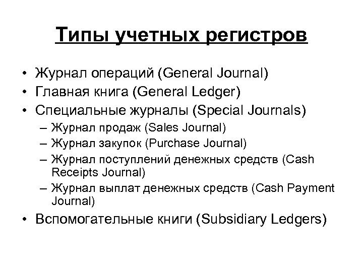 Типы учетных регистров • Журнал операций (General Journal) • Главная книга (General Ledger) •