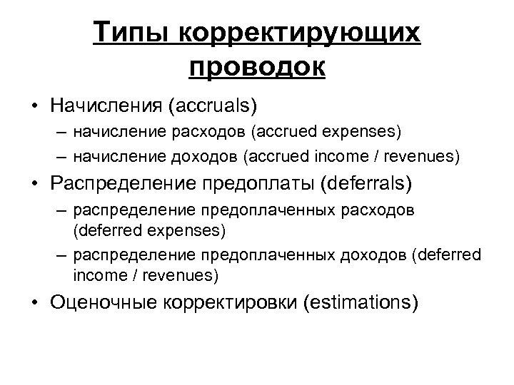 Типы корректирующих проводок • Начисления (accruals) – начисление расходов (accrued expenses) – начисление доходов