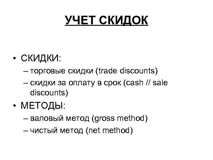 УЧЕТ СКИДОК • СКИДКИ: – торговые скидки (trade discounts) – скидки за оплату в