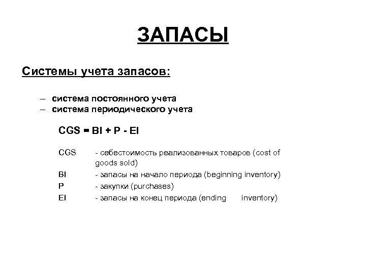 ЗАПАСЫ Системы учета запасов: – система постоянного учета – система периодического учета CGS =
