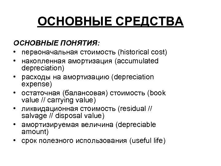 ОСНОВНЫЕ СРЕДСТВА ОСНОВНЫЕ ПОНЯТИЯ: • первоначальная стоимость (historical cost) • накопленная амортизация (accumulated depreciation)