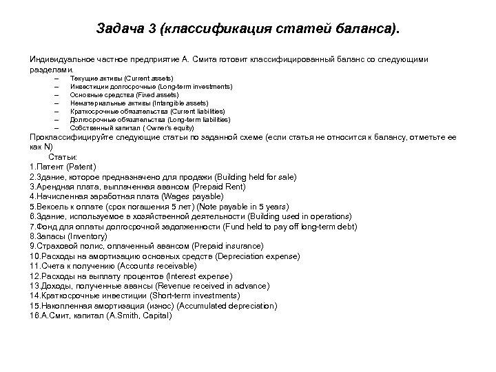 Задача 3 (классификация статей баланса). Индивидуальное частное предприятие А. Смита готовит классифицированный баланс со