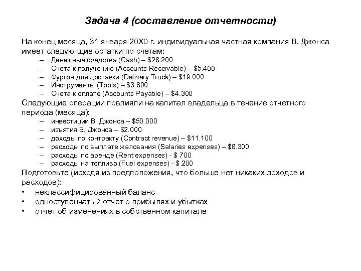 Задача 4 (составление отчетности) На конец месяца, 31 января 20 Х 0 г. индивидуальная