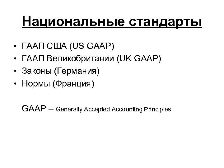 Национальные стандарты • • ГААП США (US GAAP) ГААП Великобритании (UK GAAP) Законы (Германия)