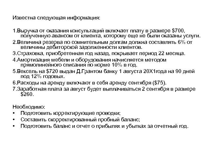 Известна следующая информация: 1. Выручка от оказания консультаций включает плату в размере $700, полученную