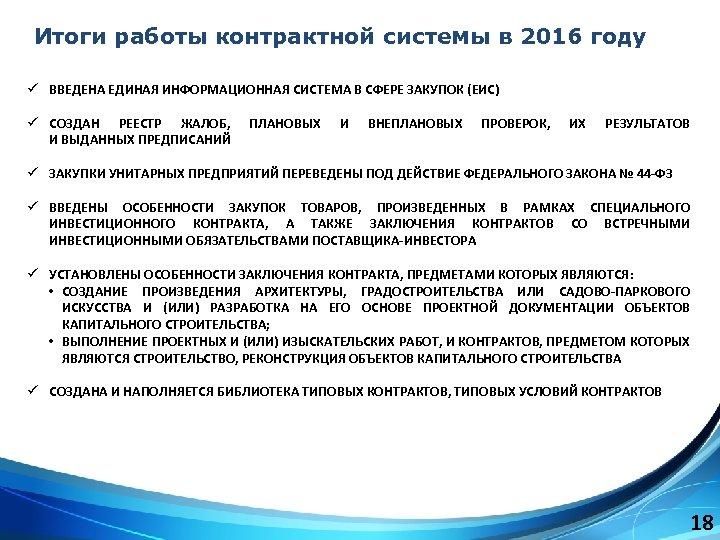 Итоги работы контрактной системы в 2016 году ü ВВЕДЕНА ЕДИНАЯ ИНФОРМАЦИОННАЯ СИСТЕМА В СФЕРЕ
