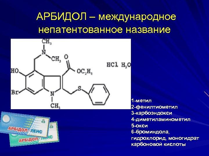 АРБИДОЛ – международное непатентованное название 1 -метил 2 -фенилтиометил 3 -карбоэндокси 4 -диметиламинометил 5