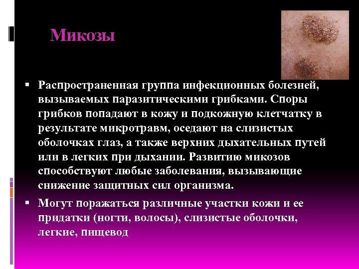 Микозы Распространенная группа инфекционных болезней, вызываемых паразитическими грибками. Споры грибков попадают в кожу и
