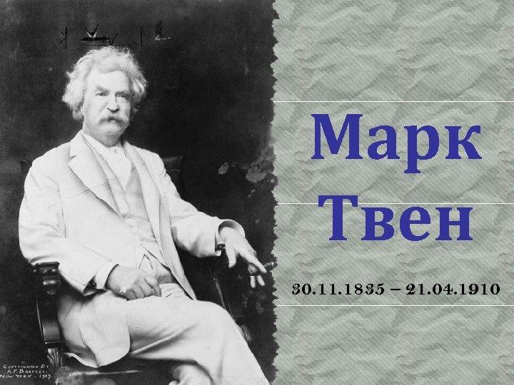 Марк Твен 30. 11. 1835 – 21. 04. 1910