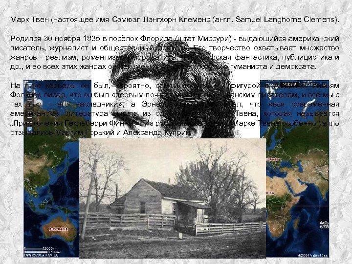 Марк Твен (настоящее имя Сэмюэл Лэнгхорн Клеменс (англ. Samuel Langhorne Clemens). Родился 30 ноября