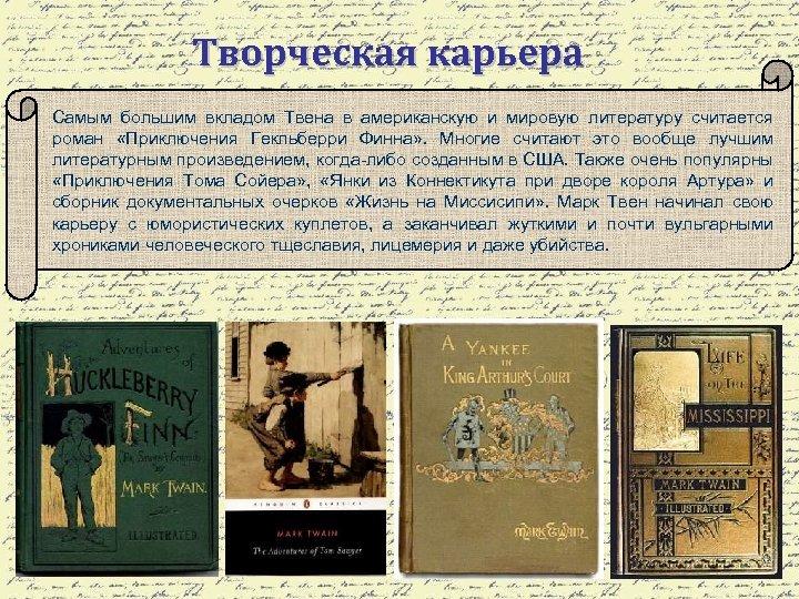 Творческая карьера Самым большим вкладом Твена в американскую и мировую литературу считается роман «Приключения