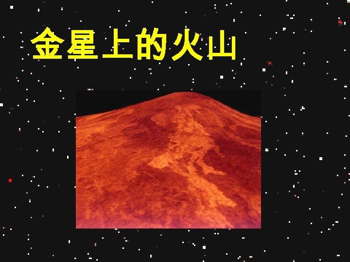 金星上的火山