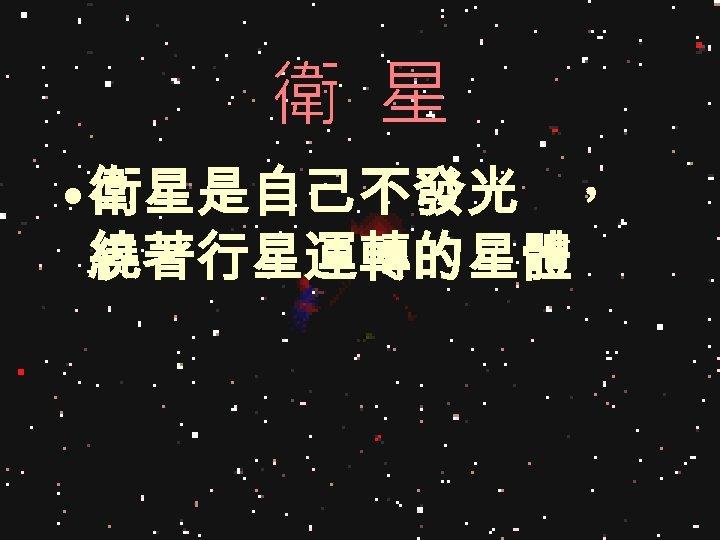 衛 星 • 衛星是自己不發光 , 繞著行星運轉的星體