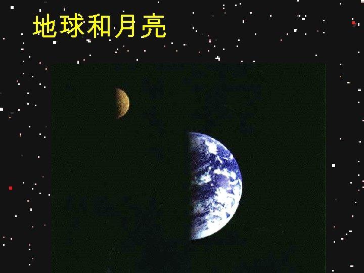 地球和月亮