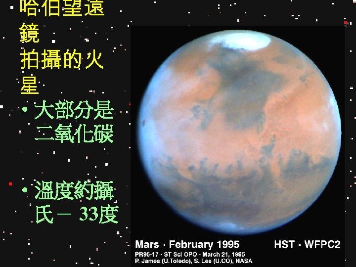 哈伯望遠 鏡 拍攝的火 星 • 大部分是 二氧化碳 • 溫度約攝 氏- 33度