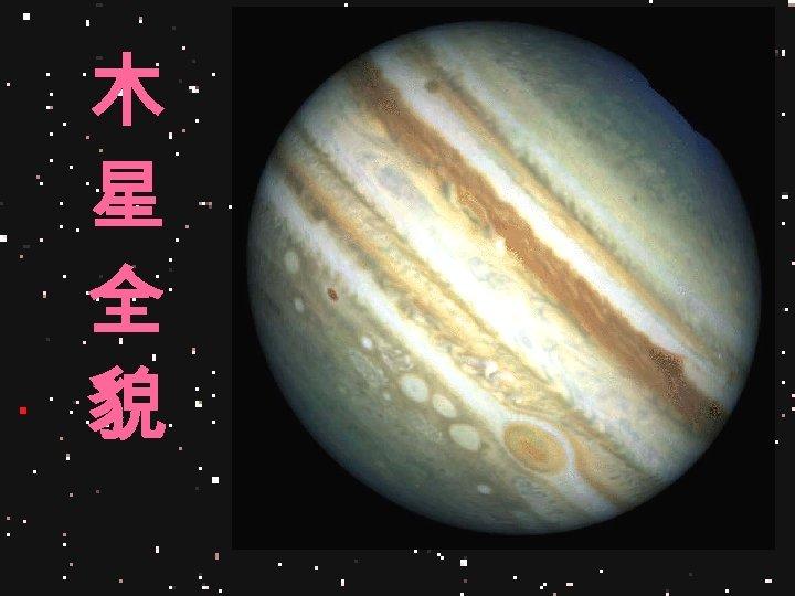 木 星 全 貌