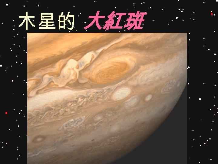 木星的 大紅斑