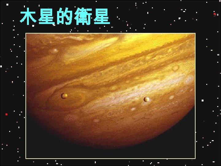 木星的衛星