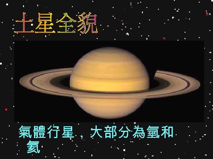 氣體行星,大部分為氫和 氦