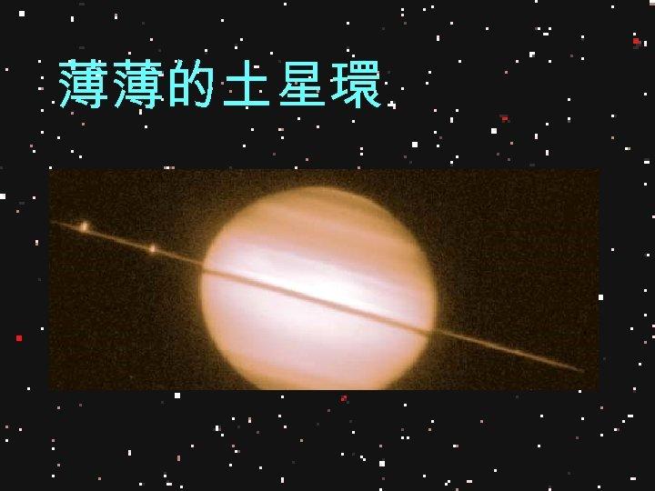 薄薄的土星環
