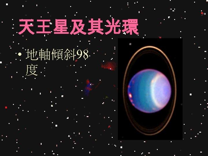 天王星及其光環 • 地軸傾斜 98 度