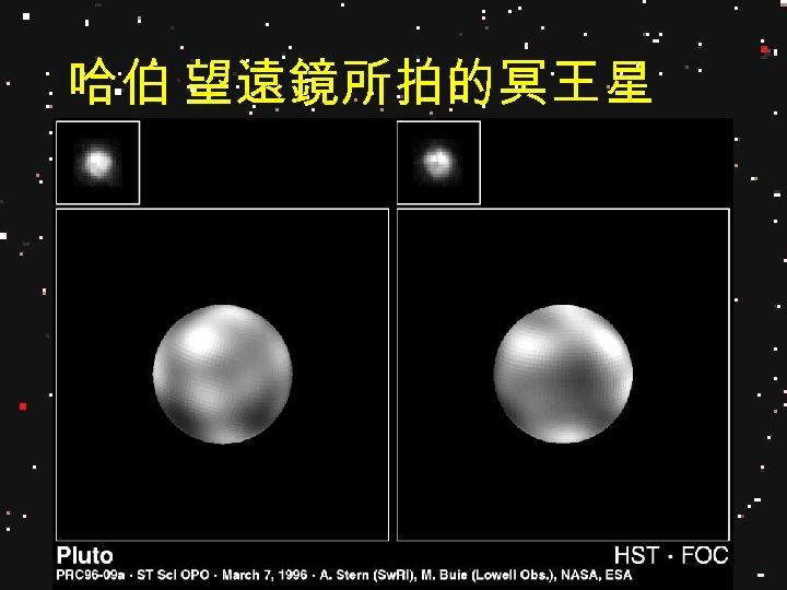 哈伯 望遠鏡所拍的冥王星