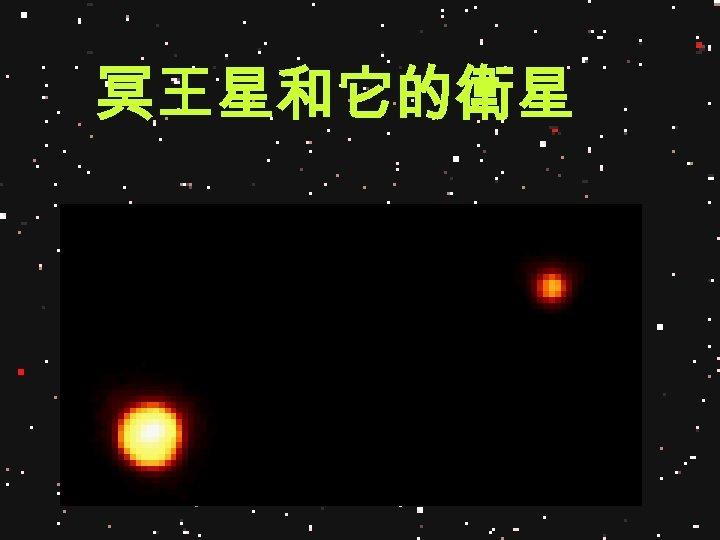 冥王星和它的衛星