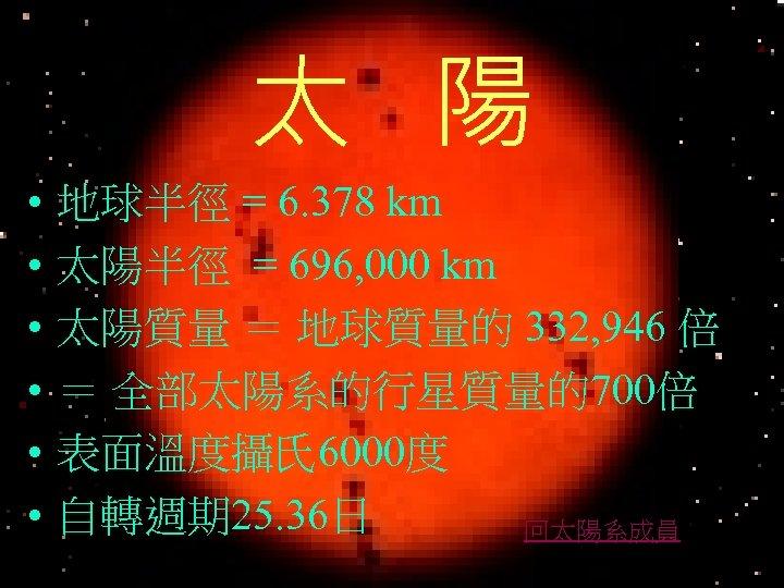 太 陽 • • • 地球半徑 = 6. 378 km 太陽半徑 = 696, 000