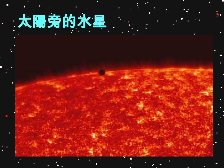 太陽旁的水星