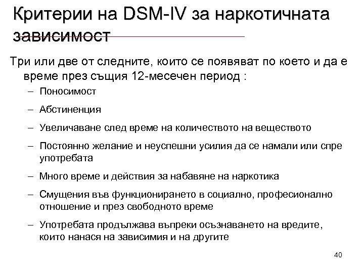 Критерии на DSM-IV за наркотичната зависимост Три или две от следните, които се появяват