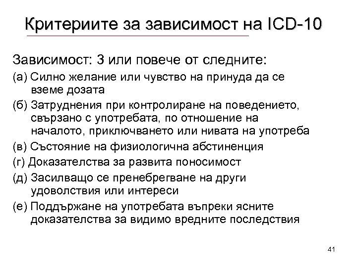 Критериите за зависимост на ICD-10 Зависимост: 3 или повече от следните: (a) Силно желание
