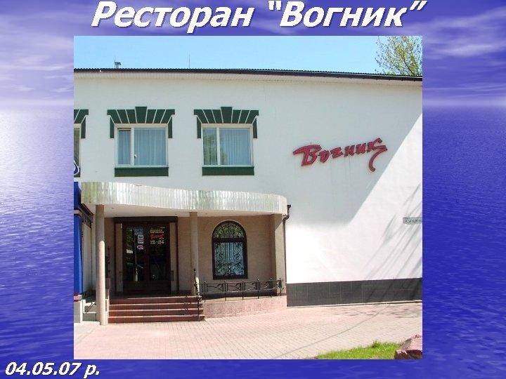 """Ресторан """"Вогник"""" 04. 05. 07 р."""